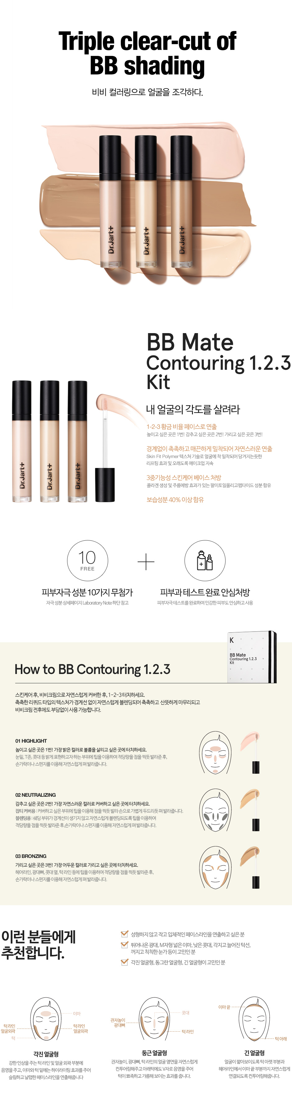 BB Mate Contouring 1.2.3. Kit by Dr Jart+ #14