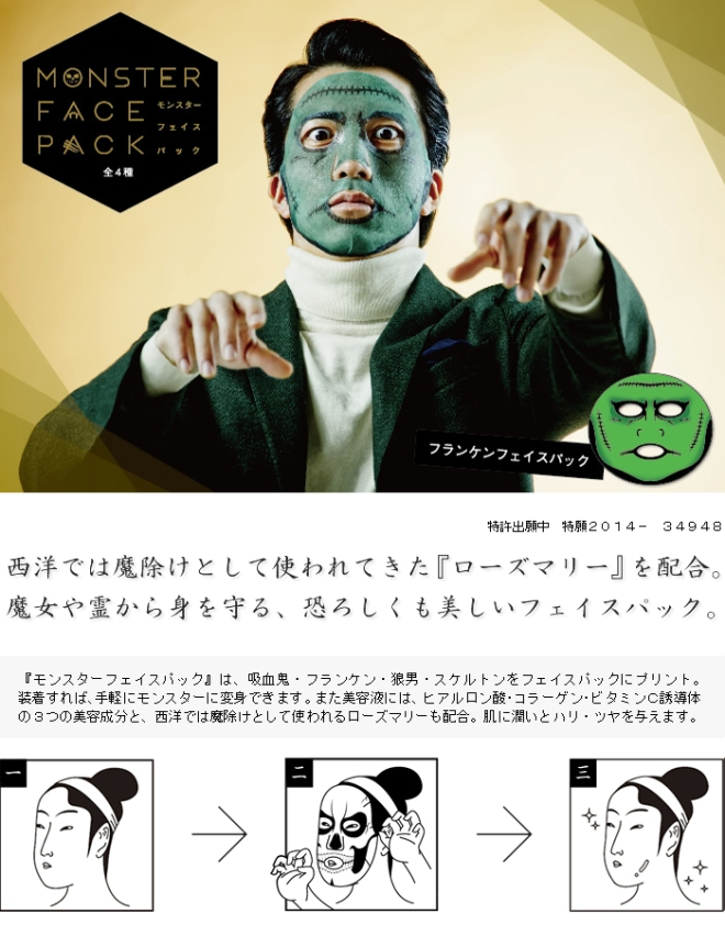 (Monster Face Pack - Frankenstein) Credit: Isshin-Do-Co website