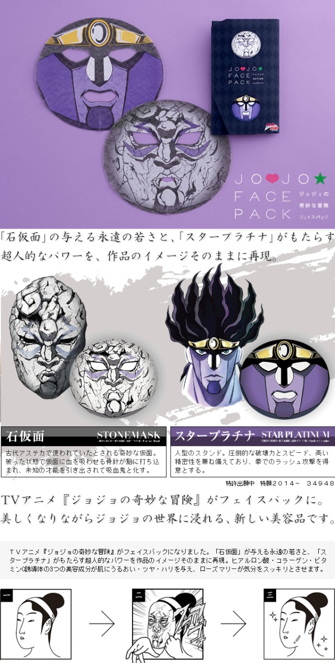 (JoJo Face Pack) Credit: Isshin-Do-Co website