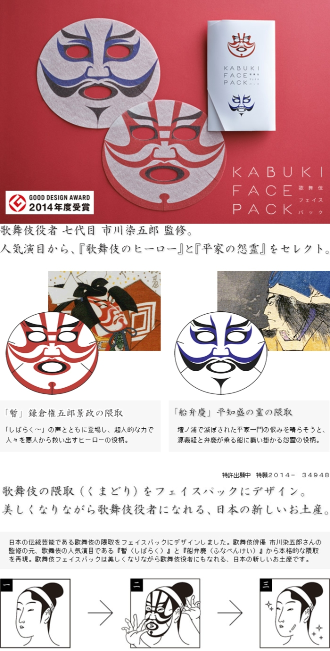 (Kabuki Face Pack) Credit: Isshin-Do-Co website