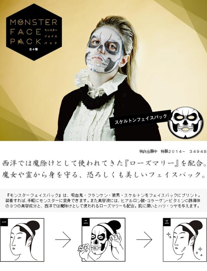 (Monster Face Pack - Skeleton) Credit: Isshin-Do-Co website