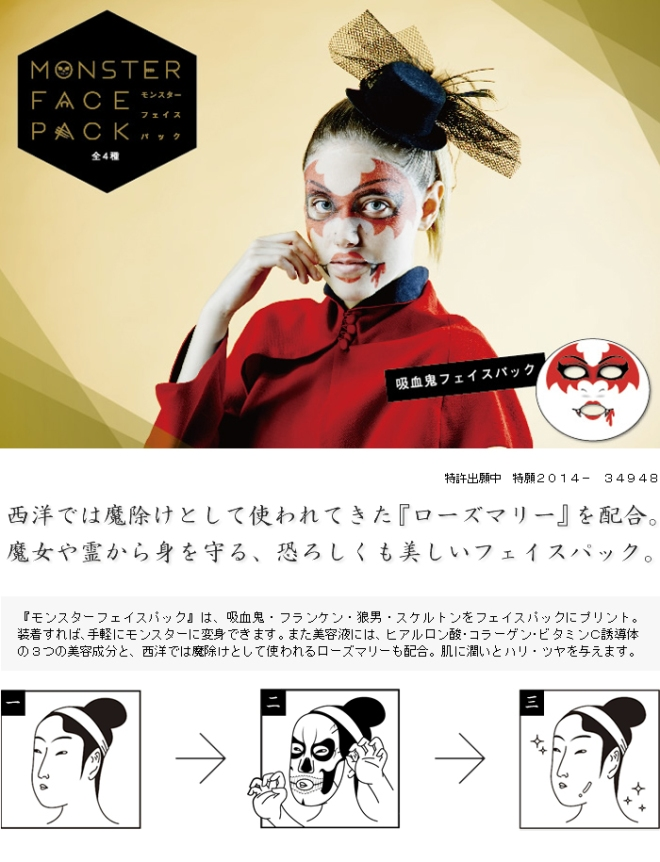 (Monster Face Pack - Vampire) Credit: Isshin-Do-Co website