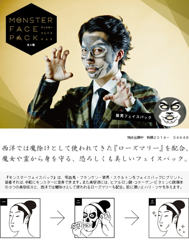 (Monster Face Pack - Werewolf) Credit: Isshin-Do-Co website