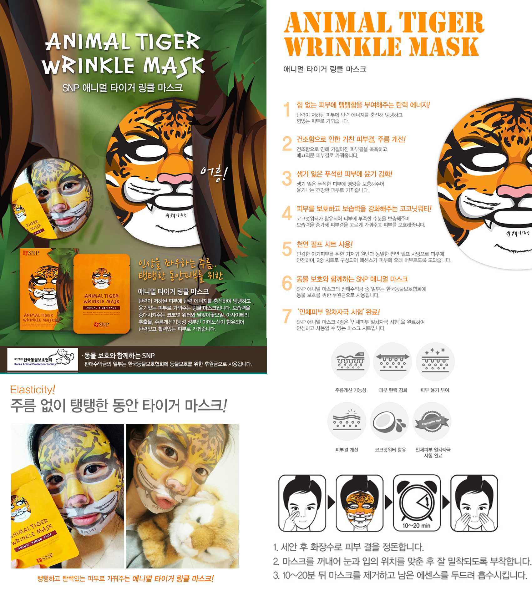 New Launch Who Says All Sheet Masks Look Boring Ryanraroar Snp Animal Mask Masker Face Series 4 Types Credit Korea Website