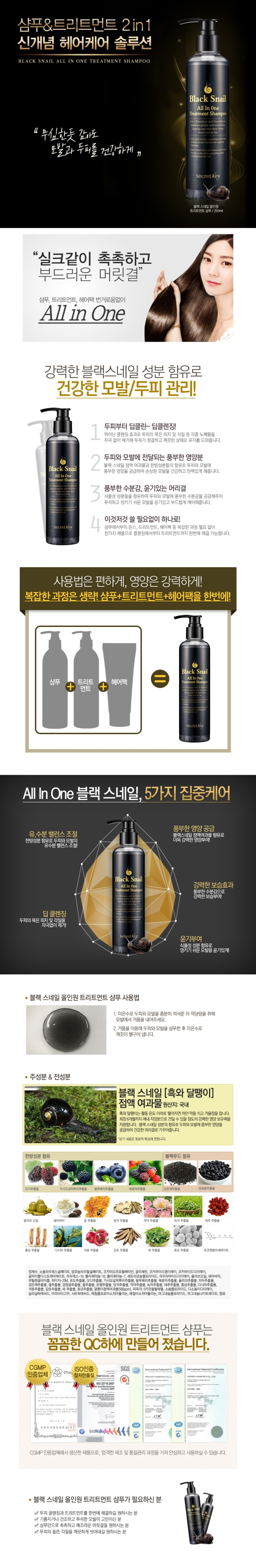 Credit: SecretKey Korea website