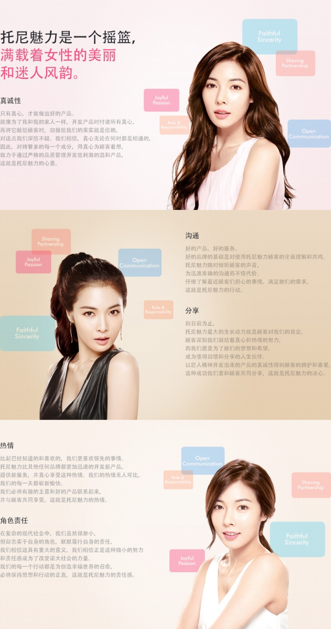 Credit: Tonymoly Chinese section