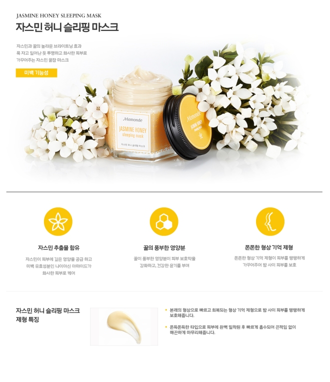 Credit: Mamonde Korea website