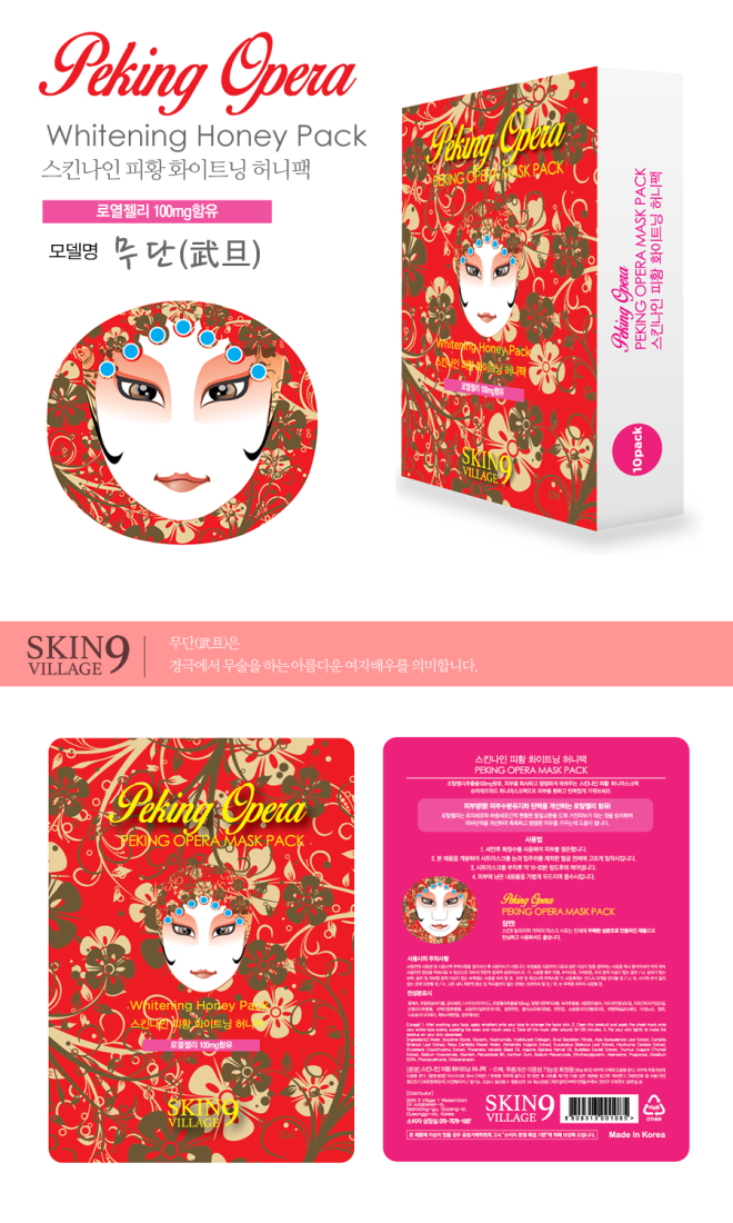 Credit: SKIN9 Village Korea website
