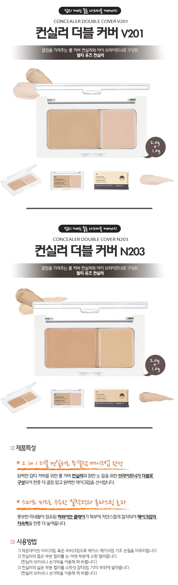 Credit: TheFaceShop Korea website