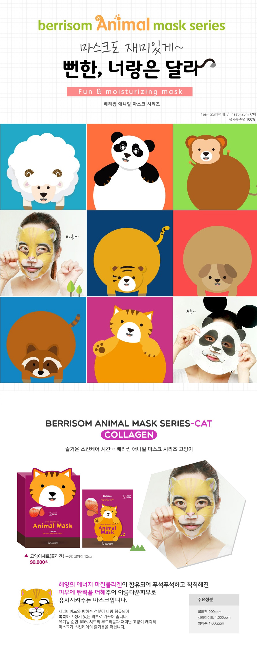 Review Berrisom Animal Mask Cat Ryanraroar Snp Masker Face Credit Korea Website
