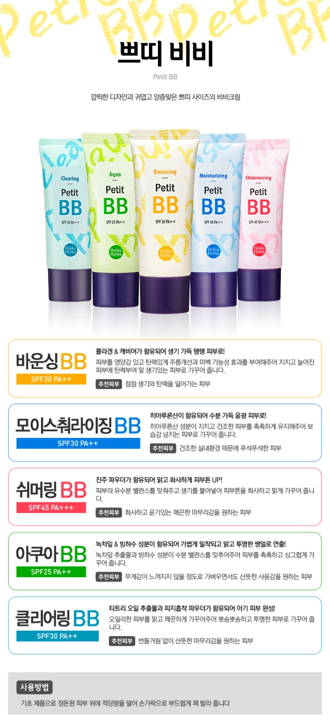 Credit: Holika Holika Korea website