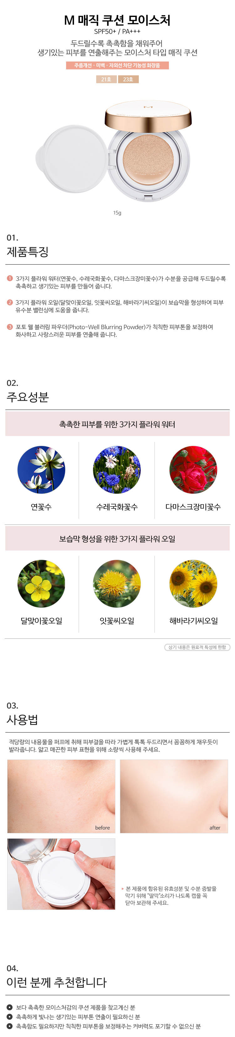 Missha korean website