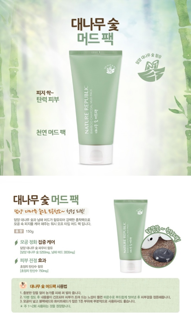 Credit: Nature Republic Korea website