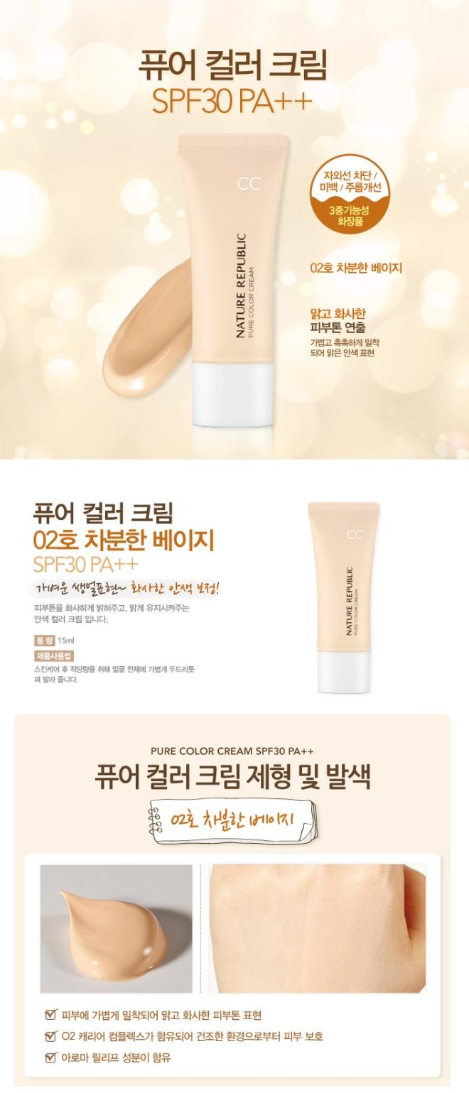 Credit: Nature Republic Korea website
