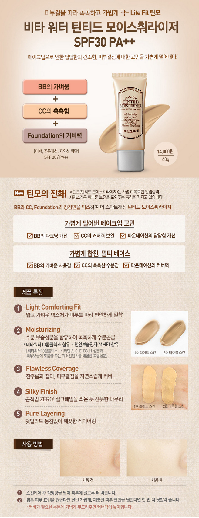 Credit: Skinfood Korea website