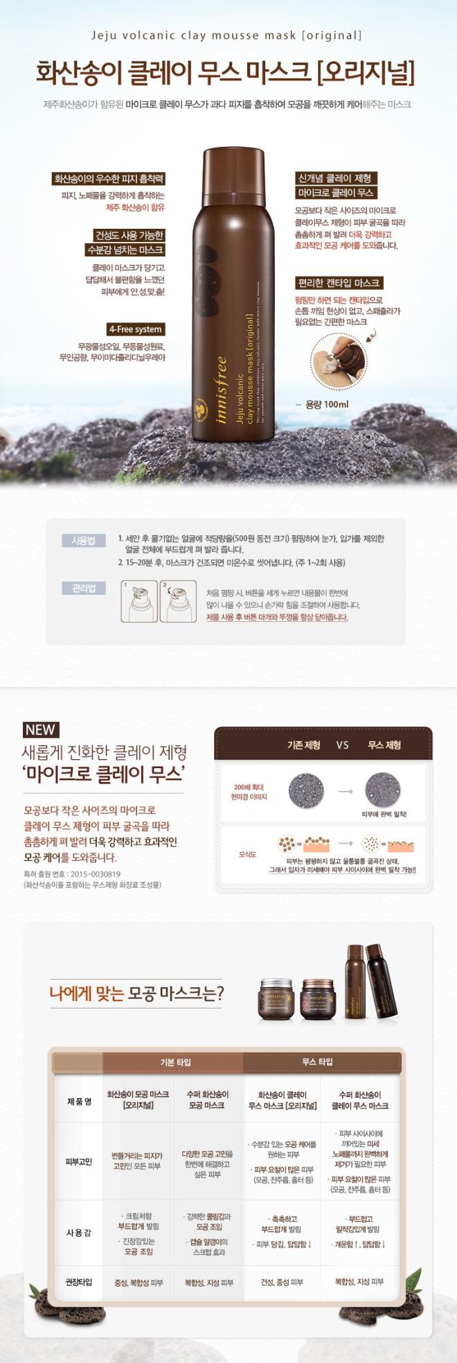 Credit: Innisfree Korea website