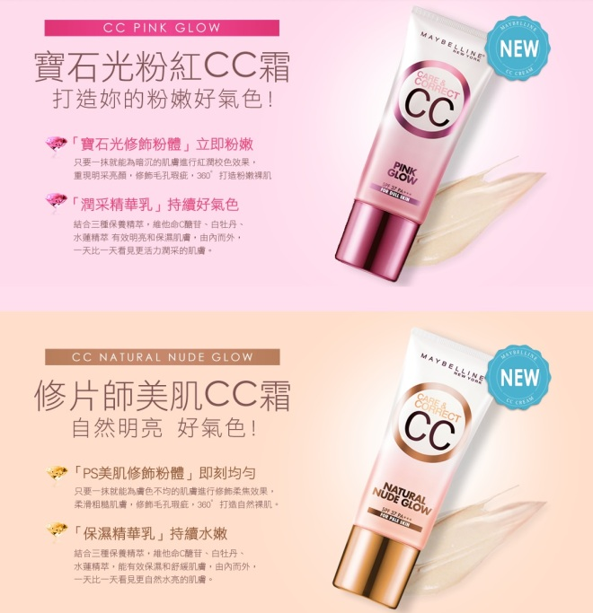 Credit: Maybelline NY Taiwan website