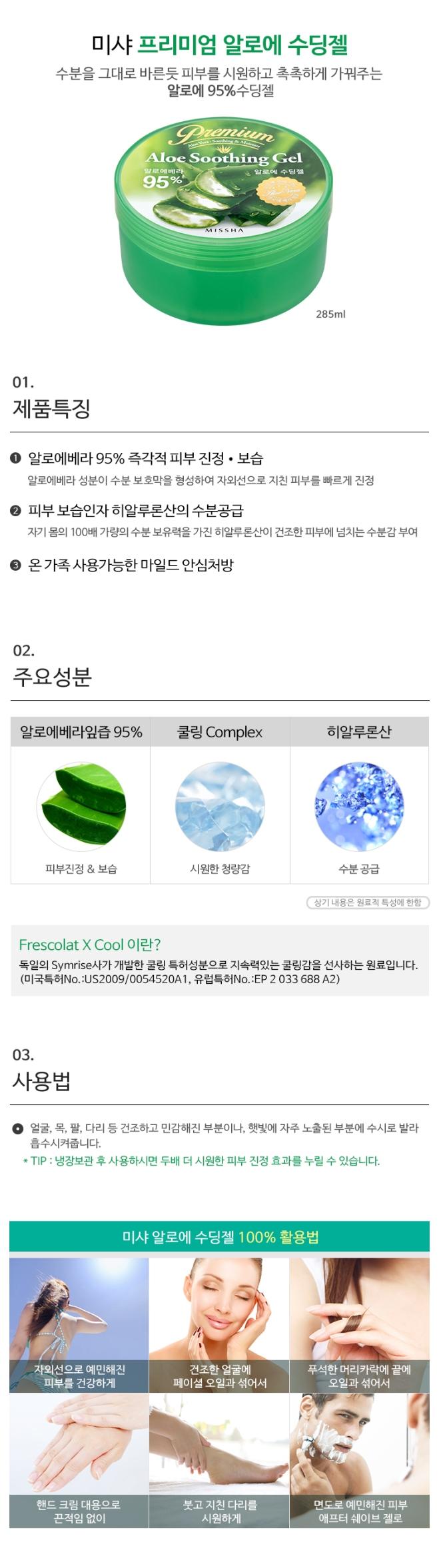 Credit: Missha Korea website