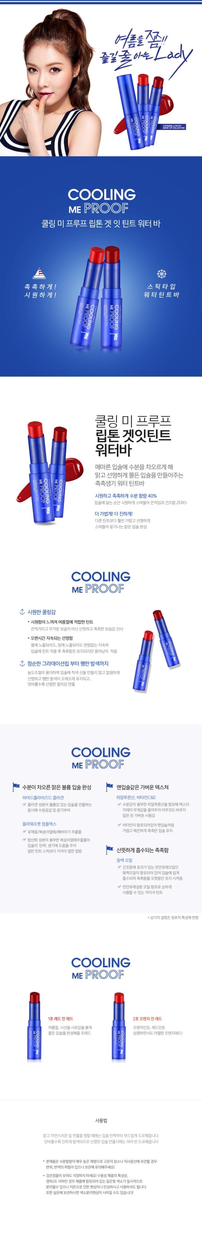 Credit: Tonymoly Korea website