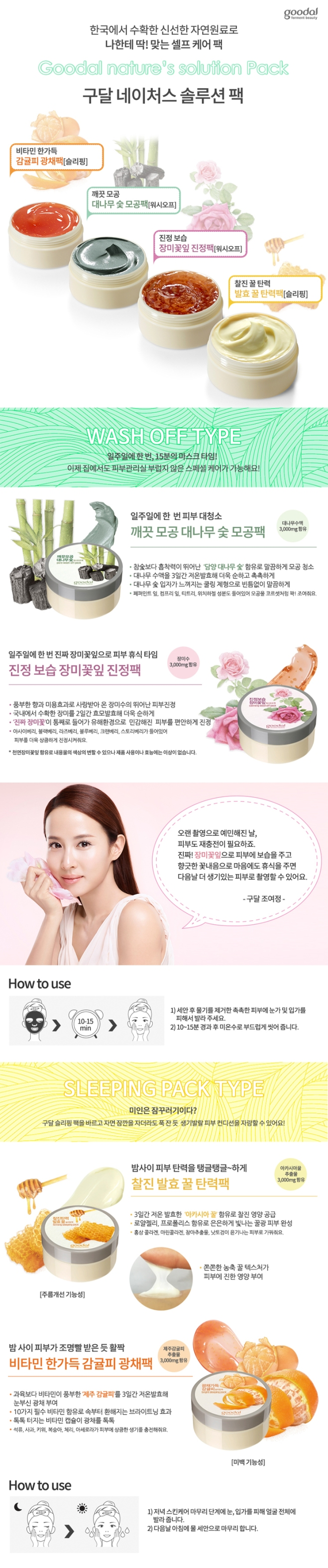 Credit: Goodal Korea website