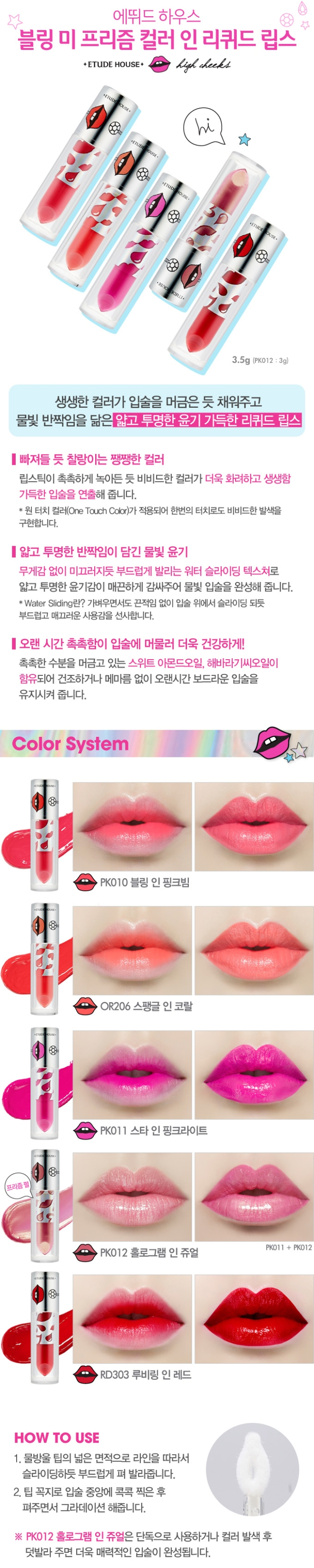 (Etude House x High Cheeks - Bling Me Prism Color in Liquid Lips) Credit: Etude House Korea website