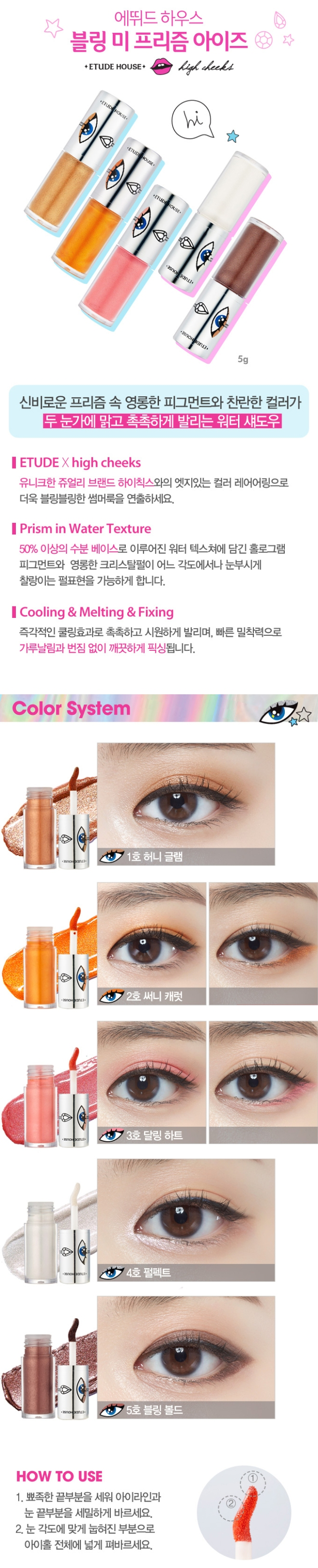 (Etude House x High Cheeks - Bling Me Prism Eyes) Credit: Etude House Korea website