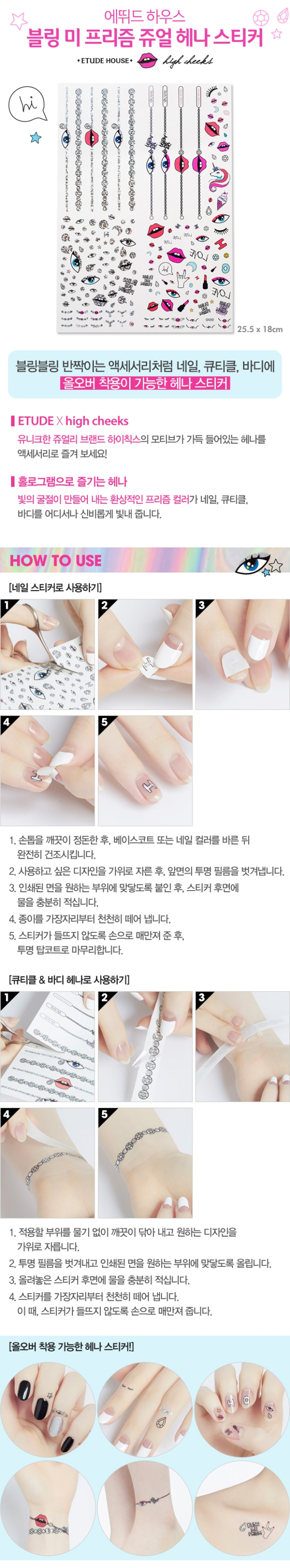 (Etude House x High Cheeks - Bling Me Prism Jewel Henna Stickers) Credit: Etude House Korea website