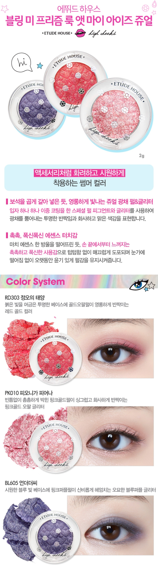 (Etude House x High Cheeks - Bling Me Prism Look At My Eyes Jewel) Credit: Etude House Korea website