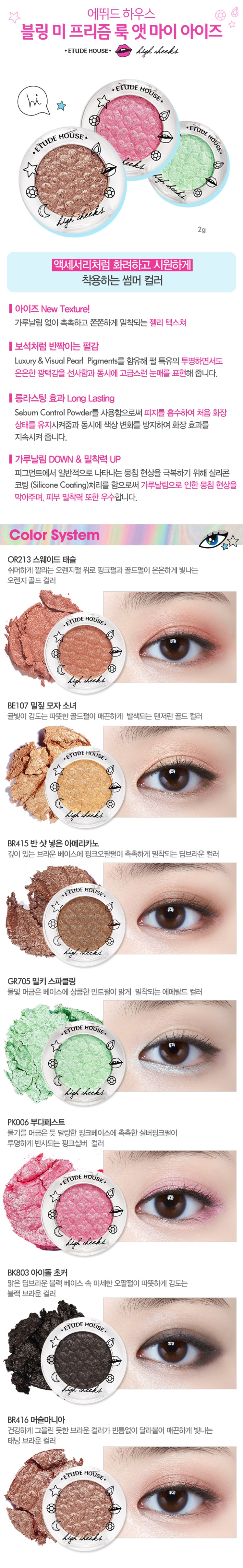 (Etude House x High Cheeks - Bling Me Prism Look At My Eyes) Credit: Etude House Korea website