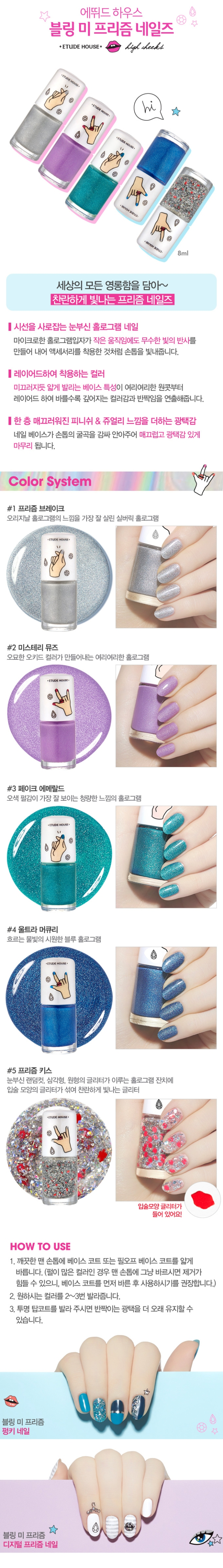 (Etude House x High Cheeks - Bling Me Prism Play Nails) Credit: Etude House Korea website