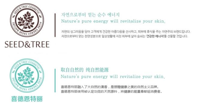 Credit: SEED & TREE Korea/China website