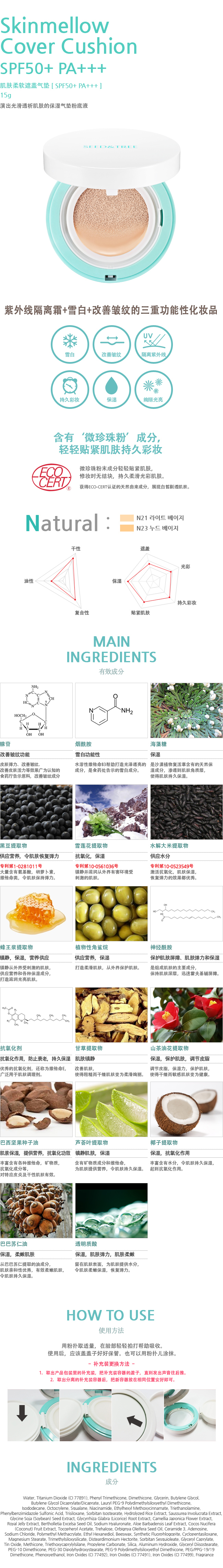 Credit: SEED & TREE China website
