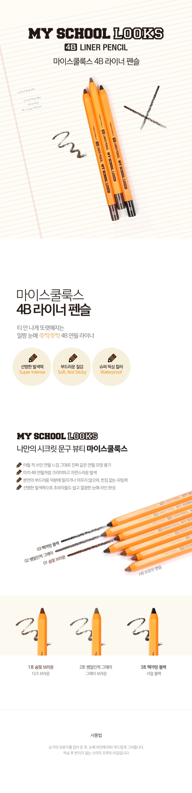 Credit: Tonymoly Korea website