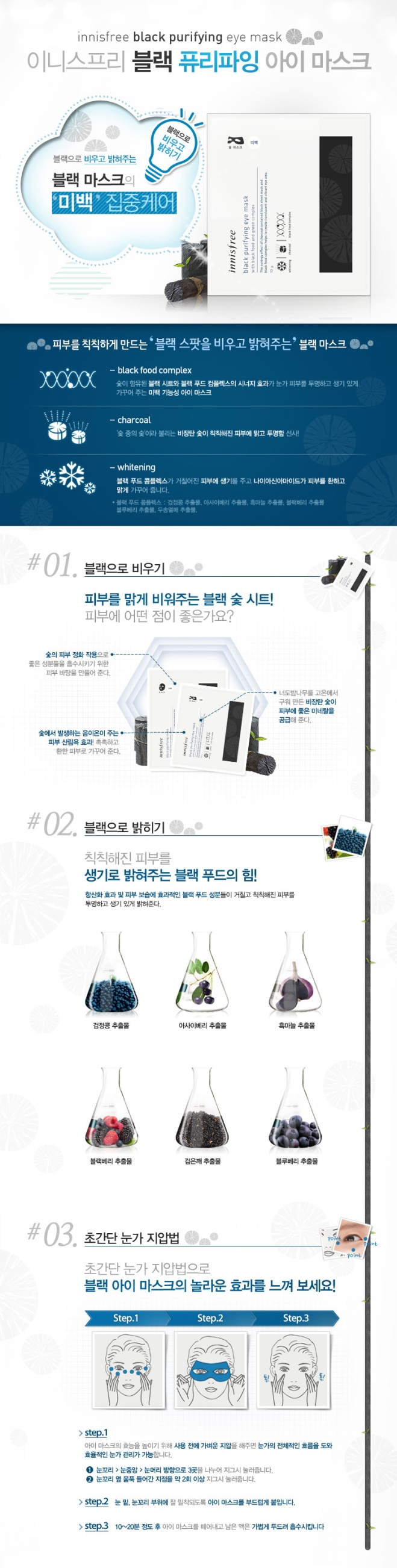 Credit: Innisfree Korea website
