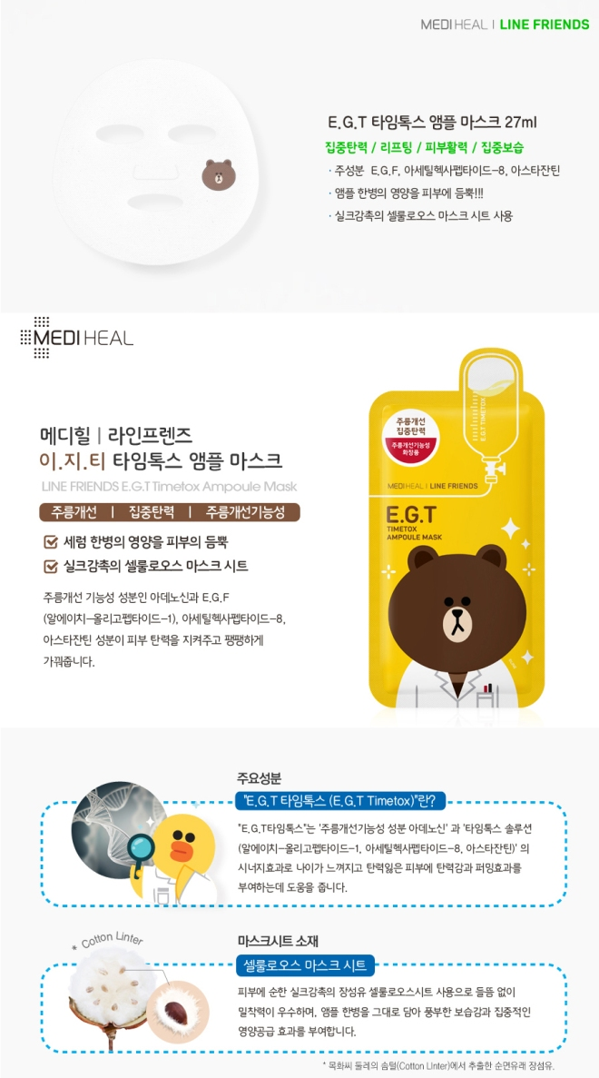Credit: MediHeal Korea website
