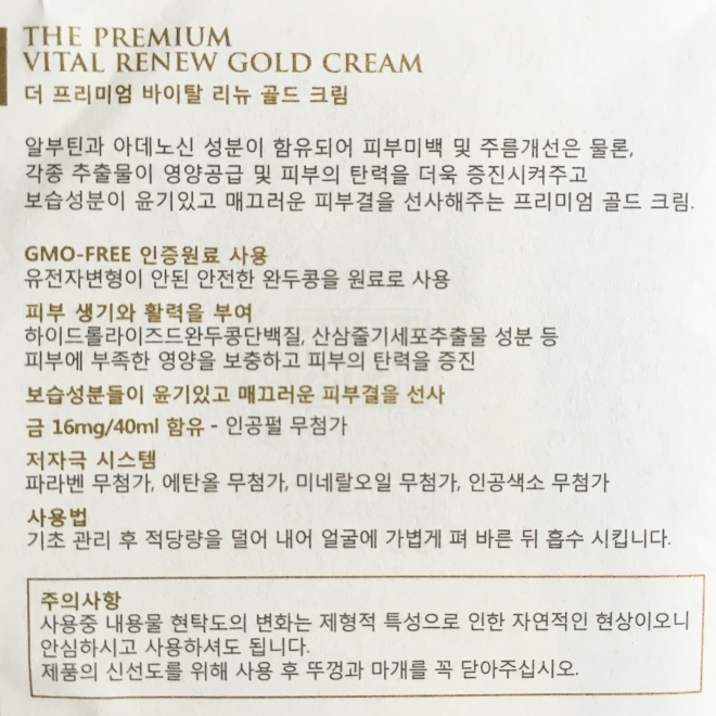 Seed & Tree The Premium Vital Renew Gold Cream 15