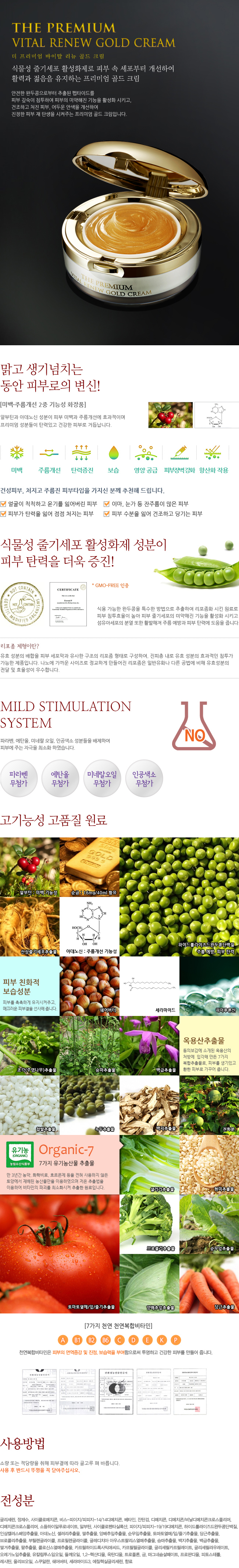 Credit: Seed & Tree Korea website