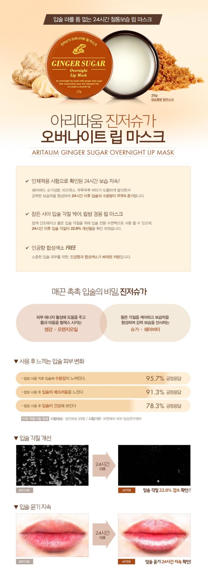 Aritaum Ginger Sugar Overnight Sugar Overnight Lip Mask (Info - Korea)