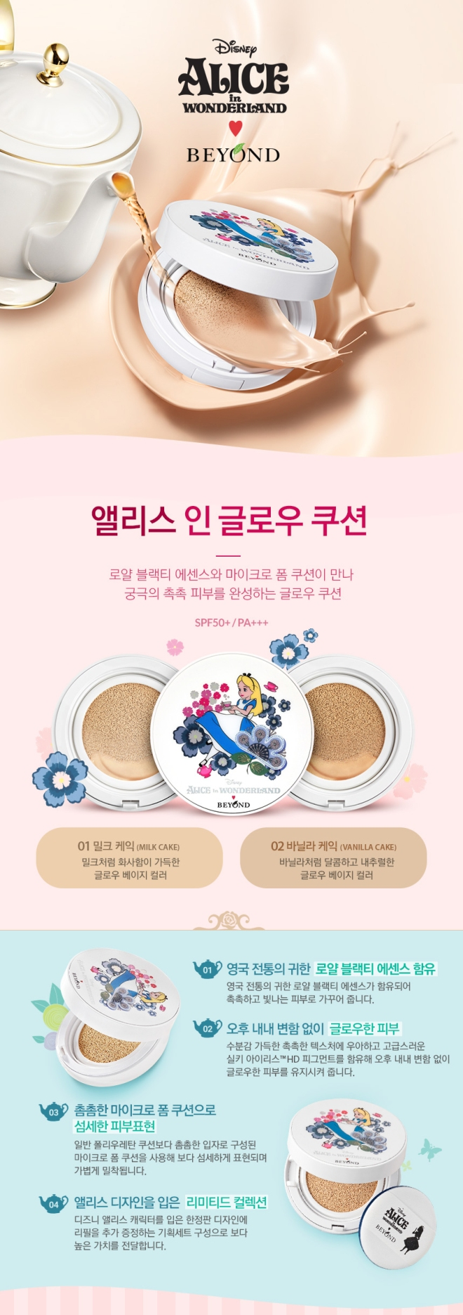 Beyond Alice in Glow Cushion (Info -kr)