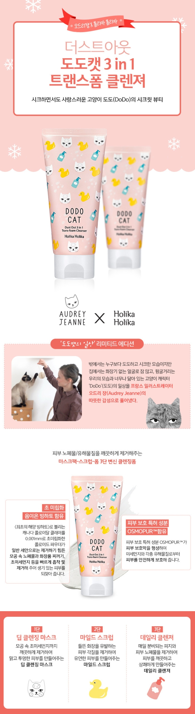 Holika Holika x Audrey Jeanne - Dust Out 3 in 1 Trans-form Cleanser