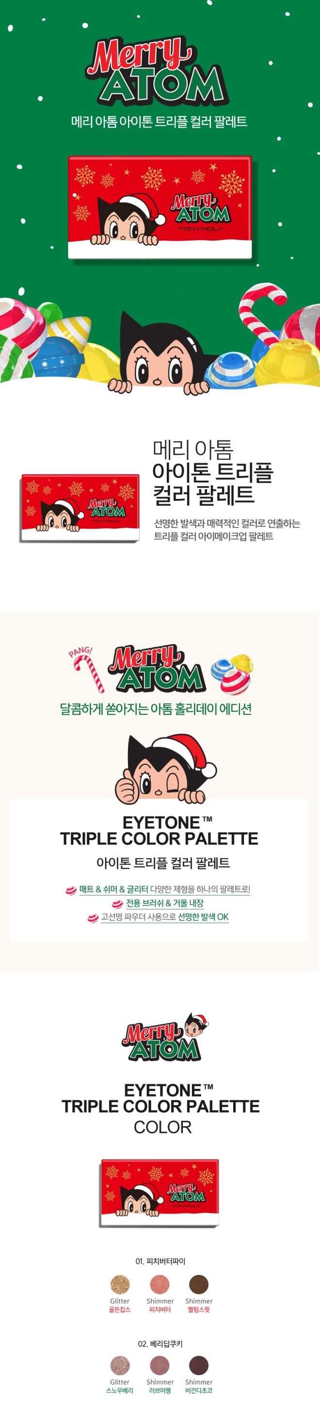 Tonymoly Merry Atom Eyetone Triple Color Palette