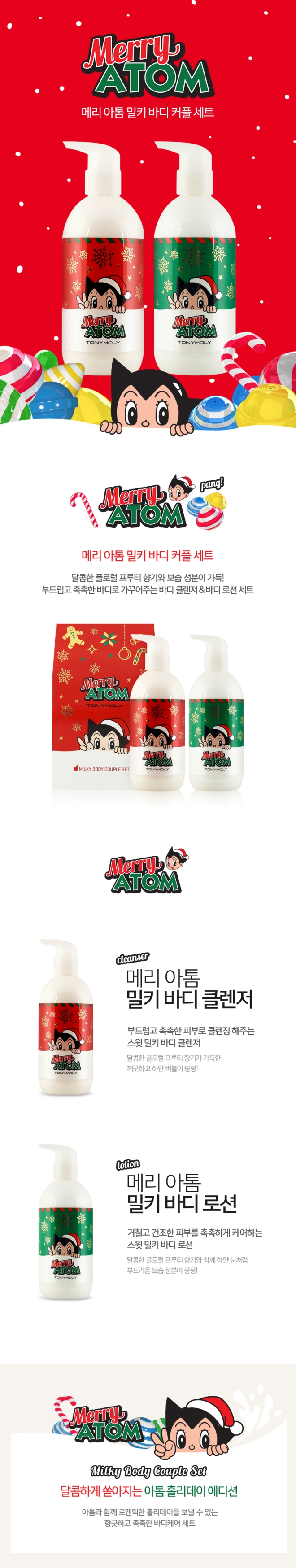Tonymoly Merry Atom Milky Body Couple Set
