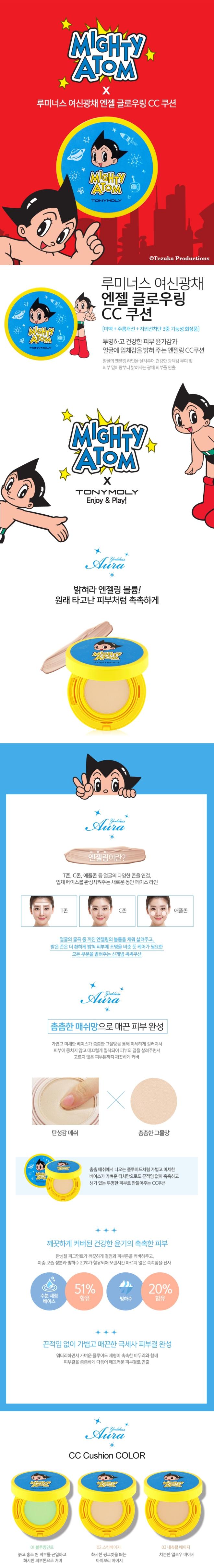 Tonymoly x Mighty Atom Luminous Goddess Aura Angel Glowring CC Cushion (Info - Korea)