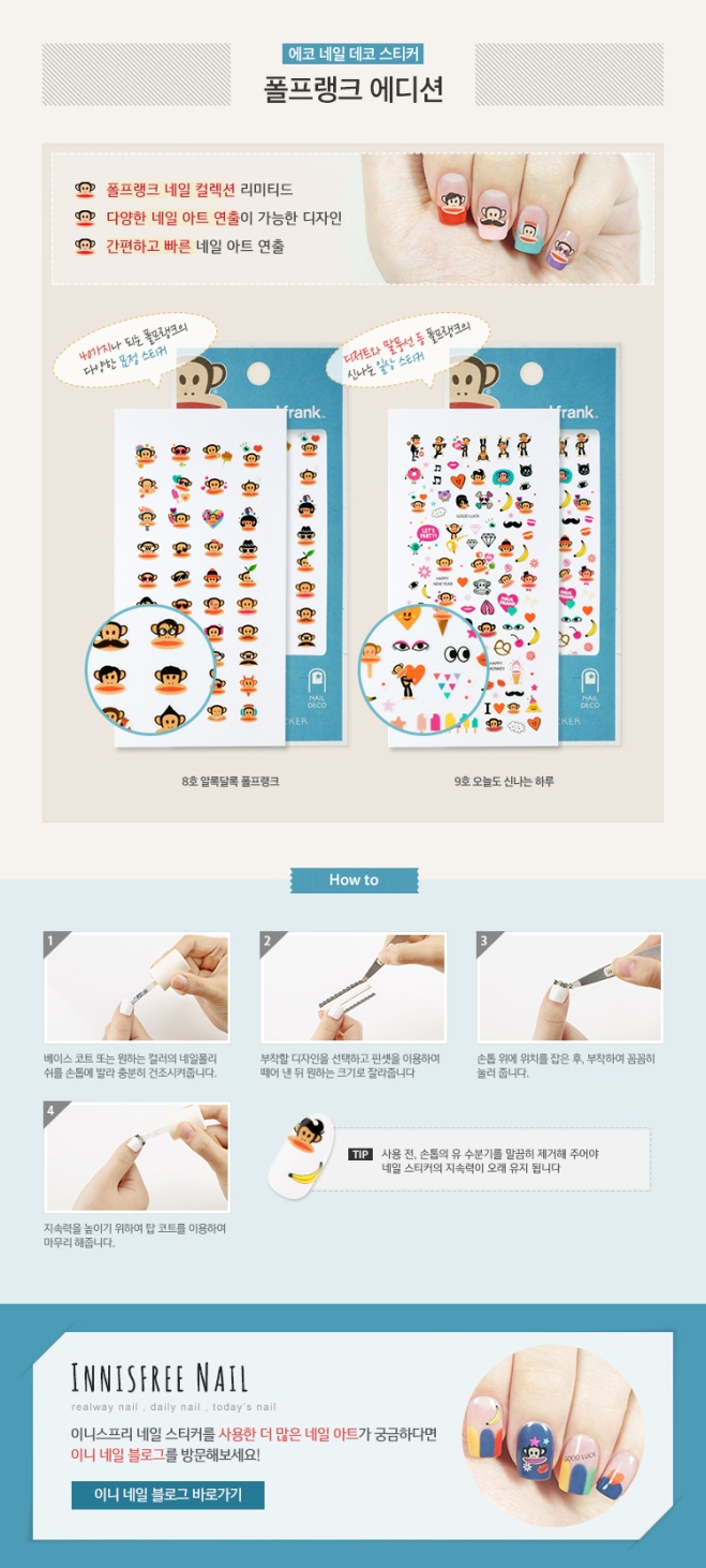 Innisfree x Paul Frank Eco Nail Deco Sticker.jpg