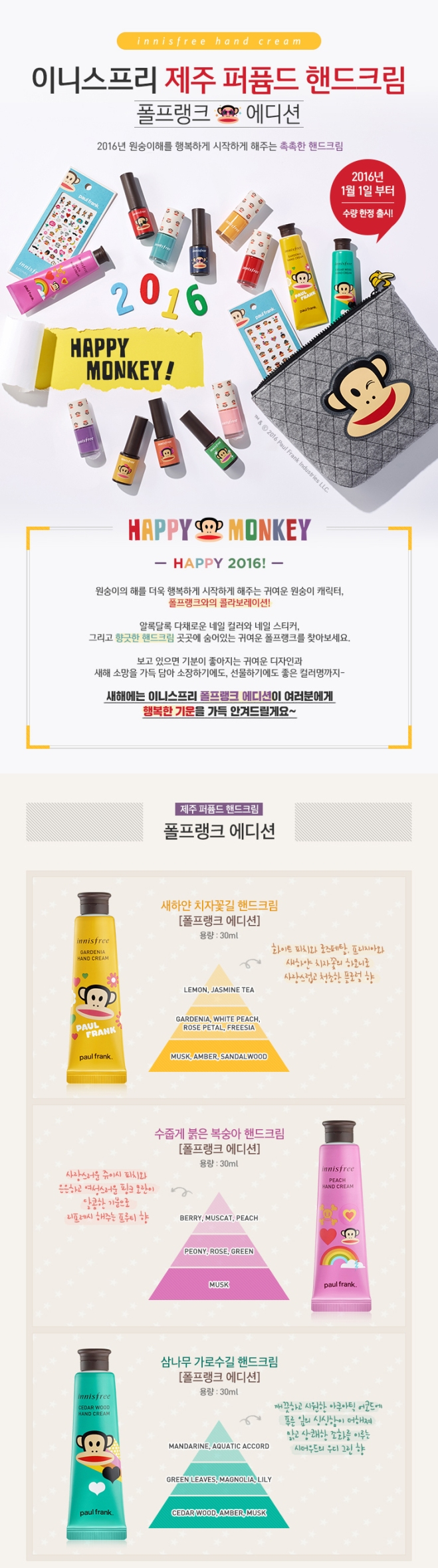 Innisfree x Paul Frank Hand Cream.jpg