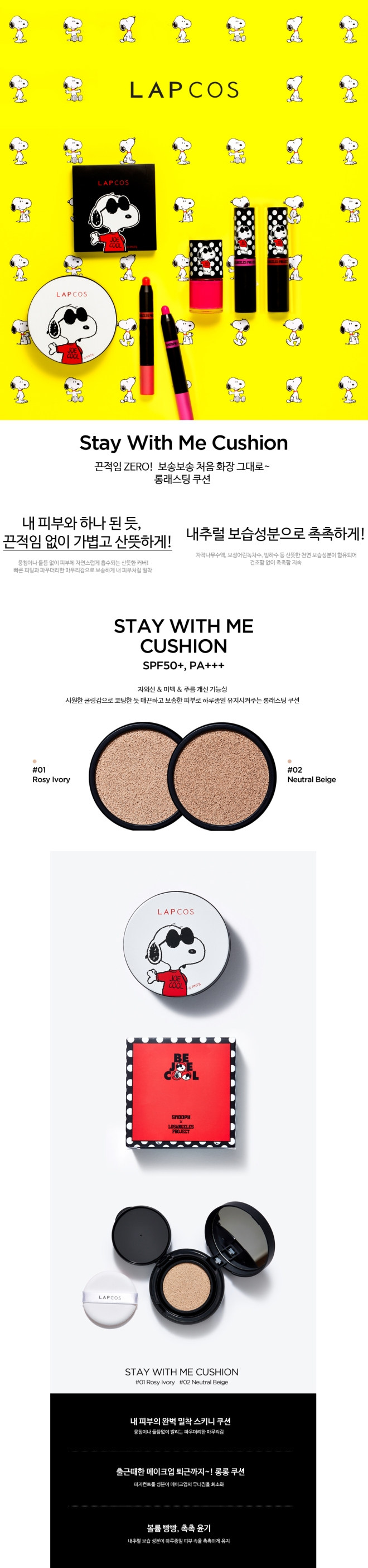 Lapcos x Snoopy Stay With Me Cushion SPF50+ PA+++ (Korean info)