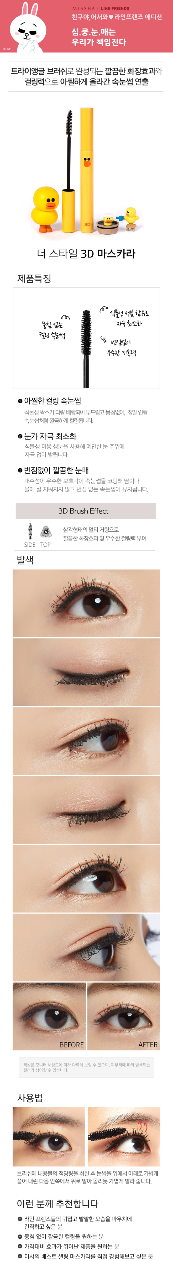 Missha x Line Friends - 3D Mascara