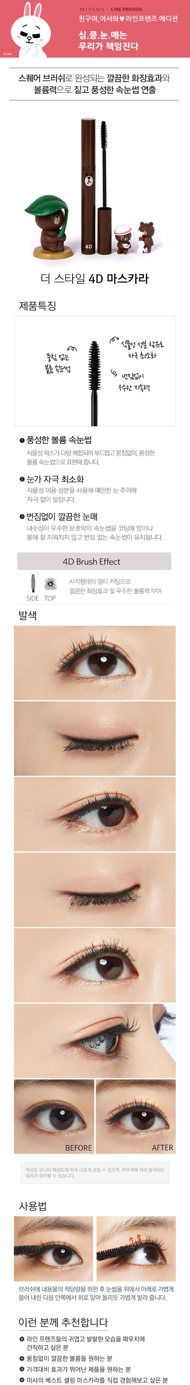 Missha x Line Friends - 4D Mascara