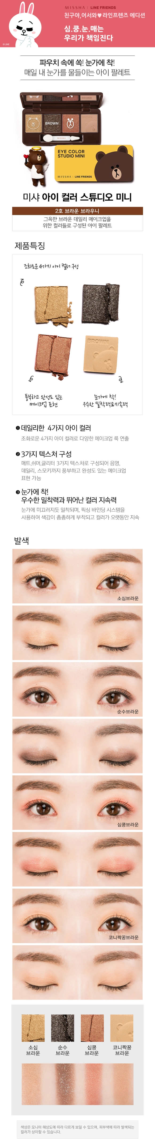 Missha x Line Friends - Eye Color Studio Mini (Brown)