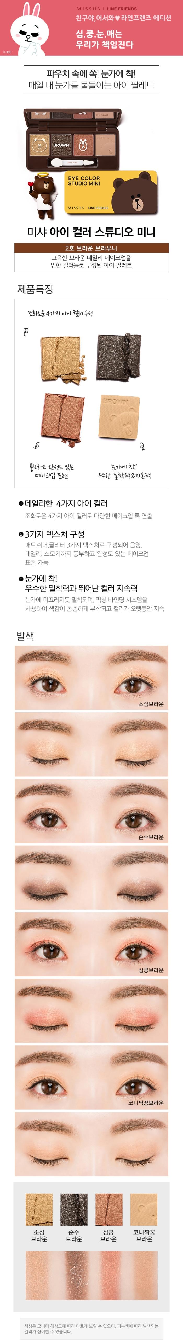 Missha x Line Friends - Eye Color Studio Mini (Brown)